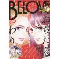 【雑誌】BE-LOVE(ビーラブ) 2020年7月号