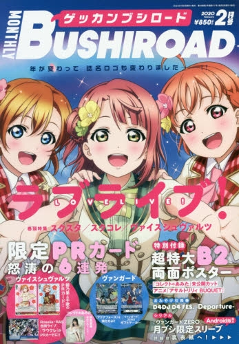 【雑誌】月刊ブシロード 2020年2月号