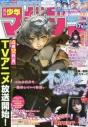 【雑誌】週刊少年マガジン 2021年4月7日号の画像