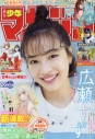 【雑誌】週刊少年マガジン 2021年6月9日号の画像