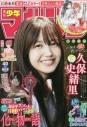 【雑誌】週刊少年マガジン 2021年9月15日号の画像
