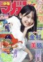 【雑誌】週刊少年マガジン 2021年9月22日号の画像