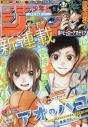 【雑誌】週刊少年ジャンプ 2021年4月26日号の画像