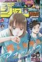 【雑誌】週刊少年ジャンプ 2021年7月26日号の画像