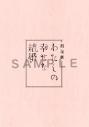 【グッズ-セットもの】朗読劇『わたしの幸せな結婚』 複製台本セットの画像