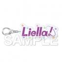 【グッズ-キーホルダー】ラブライブ!スーパースター!!  Liella!ロゴアクリルキーホルダーの画像