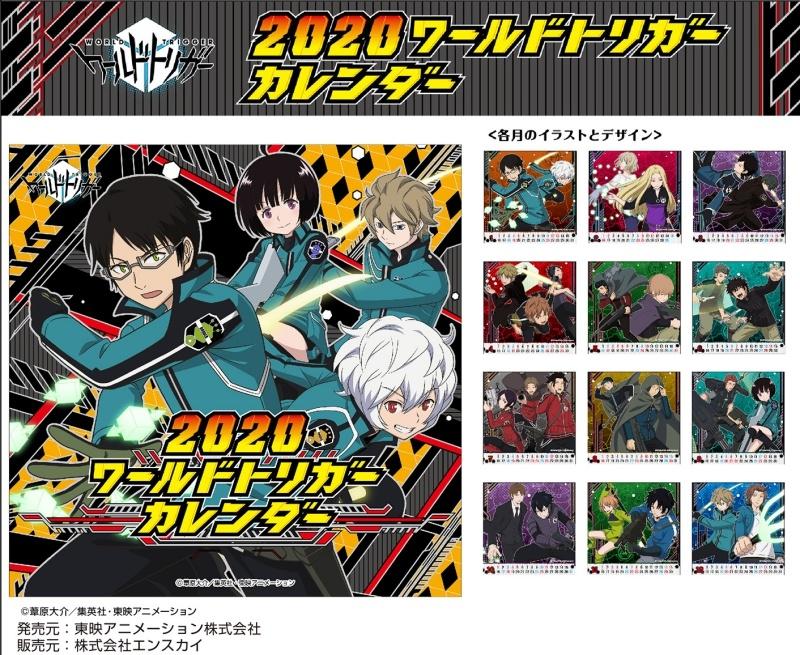【カレンダー】ワールドトリガー 2020卓上カレンダー