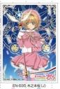 【グッズ-カードケース】キャラクタースリーブ カードキャプターさくら クリアカード編 木之本桜(J)(EN-695)の画像