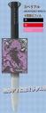 【グッズ-ボールペン】GRANBLUE FANTASY スタイルフィット 3.ベリアル【アニメイト限定】の画像