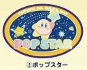 【グッズ-ステッカー】星のカービィ プププなミルキーウェイ トラベルステッカー (2)ポップスターの画像