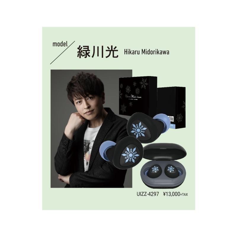 【グッズ-オーディオアクセサリー】ワイヤレスイヤホン TRUE WIRELESS STEREO EARPHONES 緑川光 モデル