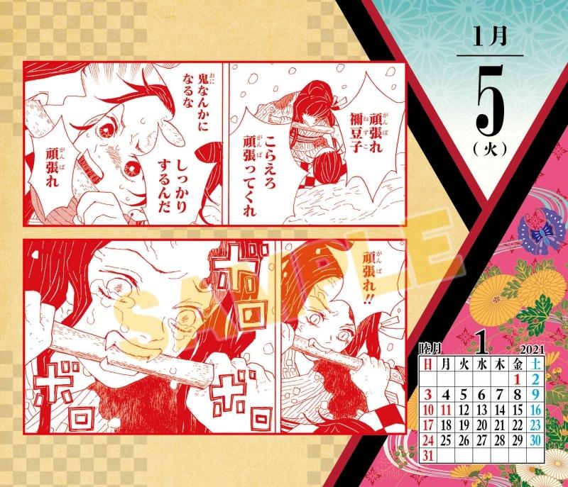 『鬼滅の刃』コミックカレンダー2021 特製缶入り 日めくりカレンダー_2
