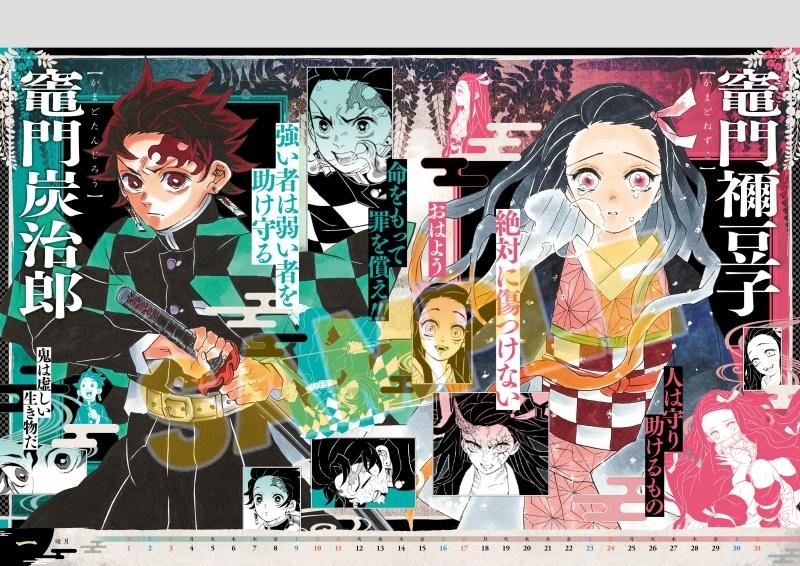 鬼滅の刃コミックカレンダー2021(大判)