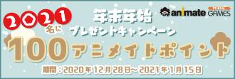 アニメイトゲームス PORTAL