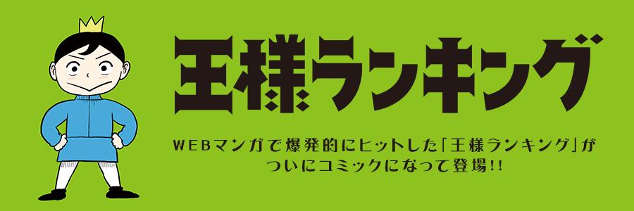 王様ランキング」特設ページ | アニメイト