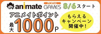 アニメイトゲームスPORTAL
