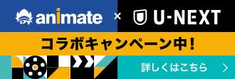 U-NEXTコラボキャンペーン