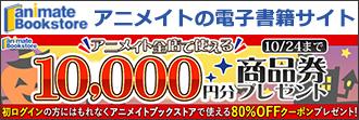 アニメイト1万円商品券プレゼントキャンペーン