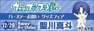 うたの☆プリンスさまっ♪ 聖川真斗バースデーお祝いグッズフェア